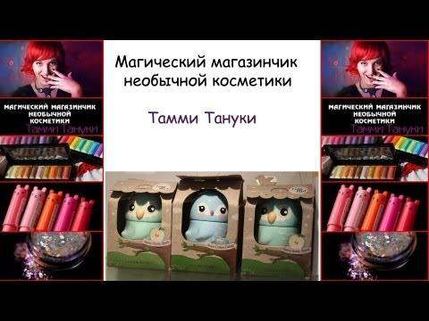 Магический магазин необычной косметики Тамми Танукииз YouTube · Длительность: 5 мин47 с