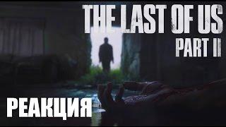 Первый трейлер The Last of Us Part II. Реакция