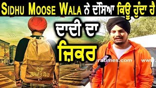 Exclusive : Sidhu Moose Wala tells story of his