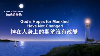 英文敬拜詩歌《神在人身上的期望沒有改變》【中文字幕】