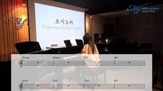 서울예대 출제유형 보사노바 솔로피아노
