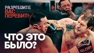 Бой, который всех достал / Емельяненко vs Кокляев