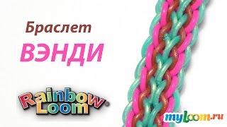 Браслет ВЭНДИ только крючком из резинок Rainbow Loom Bands. Урок 318 | Bracelet Rainbow Loom