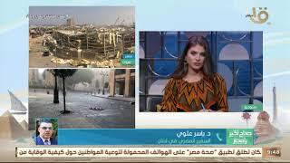 فيديو.. سفير مصر بلبنان: الجسر الجوي للمساعدات نقل مواد غذائية وطبية
