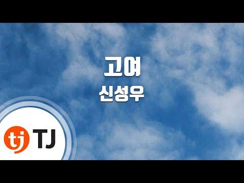 [TJ노래방] 고여 - 신성우(Shin, Sung-Woo) / TJ Karaoke
