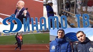 Динамо-ТВ в Жодино. Футбол изнутри