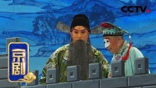 《中国京剧像音像集萃》 20190609 京剧《荀灌娘》 1/2| CCTV戏曲