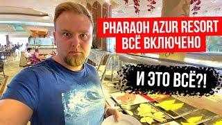 Египет Всё включено Чем кормят в отеле Pharaoh Azur Resort Завтрак обед и ужин Отдых в Хургаде