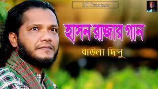 হাসন রাজার গান l BAULA DIPU l বন্ধু বিচ্ছেদ l HASON RAZA SONG l বাউল দিপু l EXCLUSIVE MP4 SONG.