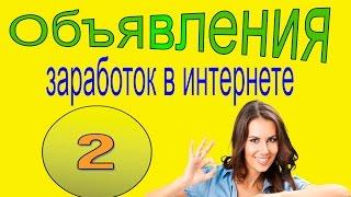 Самый простой способ заработать реальные деньги,Бесплатные объявления,СЕТЕВОЙ МИР(http://setevoimir.com/doska?page=2 Самый простой способ заработать реальные деньги,Бесплатные объявления,СЕТЕВОЙ МИР., 2015-03-11T18:52:49.000Z)