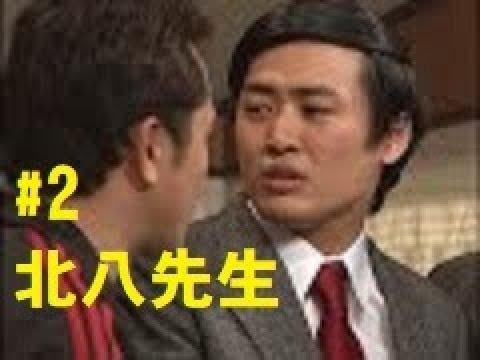 #2 「リチャードホール」北八先生シリーズ