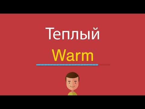 Как по английски теплый