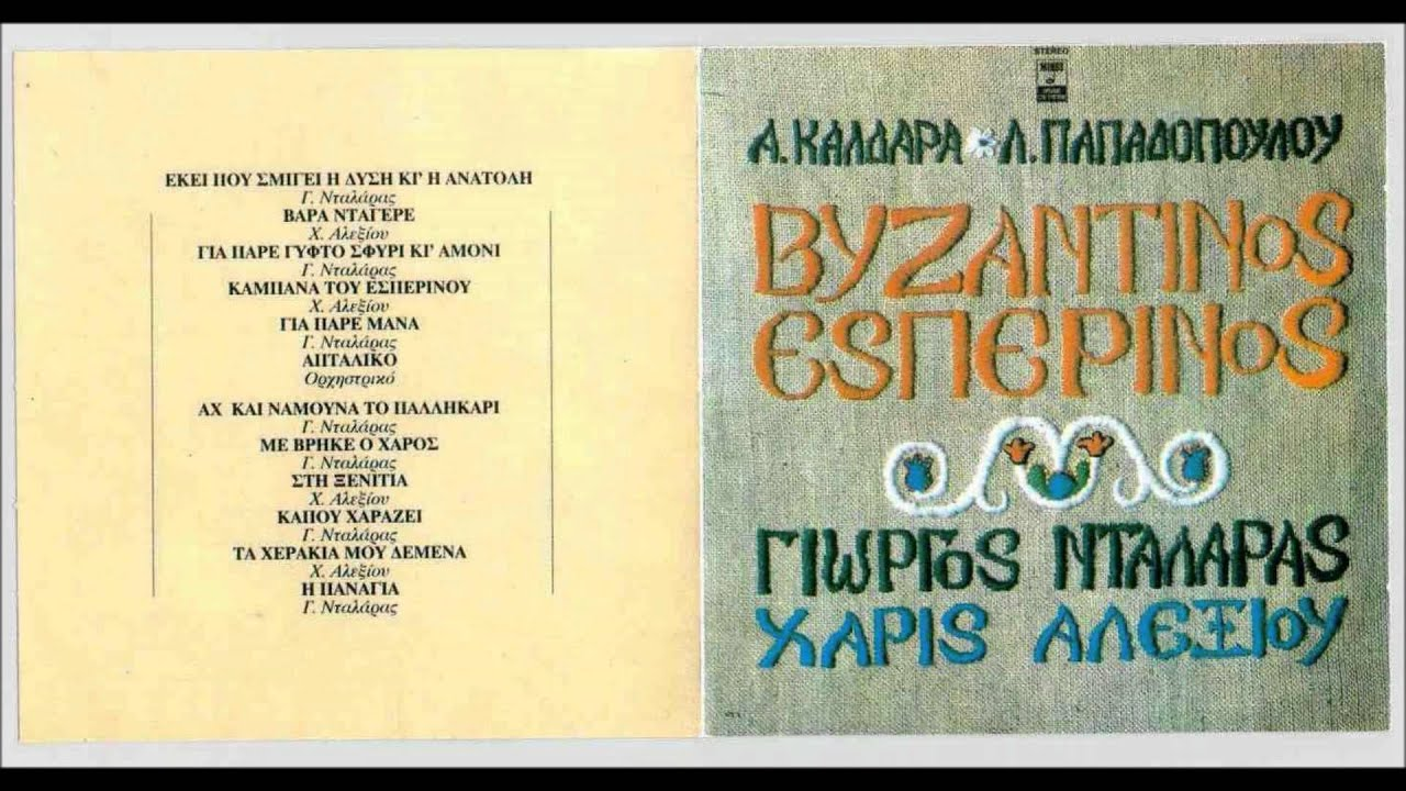 ΒΥΖΑΝΤΙΝΟΣ ΕΣΠΕΡΙΝΟΣ- Απόστολος Καλδάρας(1973)(full) - YouTube 993d65845bd