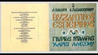 ΒΥΖΑΝΤΙΝΟΣ ΕΣΠΕΡΙΝΟΣ Απόστολος Καλδάρας