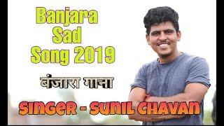 Sunil Chavan Banjara Song 2019 | Ton Hasil Karesaru | Lambani Sad Song | Great Banjara
