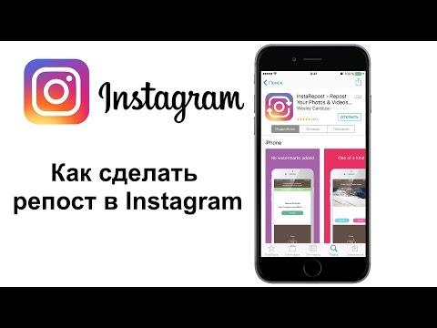 Как сделать репост в Инстаграм? Фото и видео