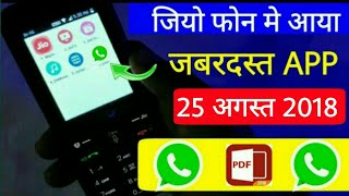 Jio Phone New Latest App Update,How To Install Jio Apps,Jio Mhere+ App Install & Use
