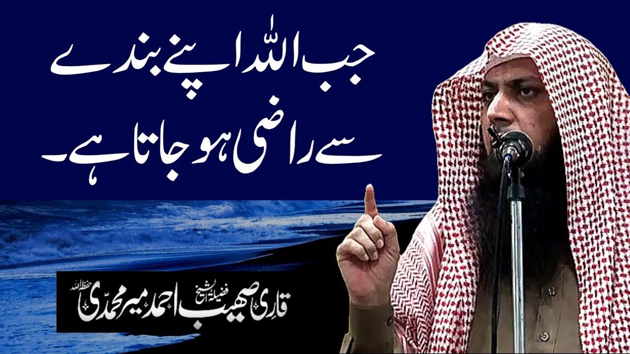 Jab Allah Apne Bande Se Razi Ho Jaata Hai | Qari Sohaib Ahmed Meer Mohammadi Hafizahullah