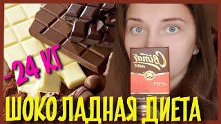 постер к видео Шоколадная Диета  | Моё Похудение |-24 кг| Как Быстро Похудеть | Дневник Похудения | пп