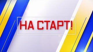 Программа На старт турнир по фигурному катанию на призы Урманова в Сочи