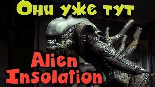 Чужой вырвался из человека - Alien: Isolation Нам всем конец!