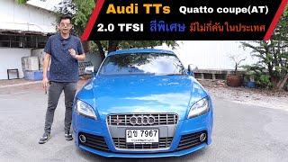 Audi TTS 2.0 TFSI Quattro Coupe(AT) 2010 สีพิเศษ sprint blue pearl มีไม่ถึง 10...