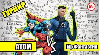 Турнир (Этап 2): Атом (Палмер) против Мистера Фантастика (Ричардс) / Negative PLUS