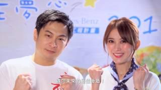 【伊甸基金會】2017星夢想公益影片