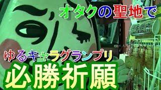 優勝候補筆頭!!ゆるキャラグランプリ2017優勝するのはこいつだ!!埼玉県志木市カパルをよろしく! thumbnail