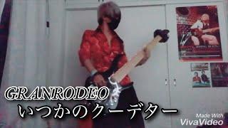 GRANRODEO / いつかのクーデター【Bass cover】