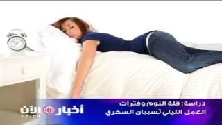 دراسة: قلة النوم وفترات العمل الليلي تسببان السكري