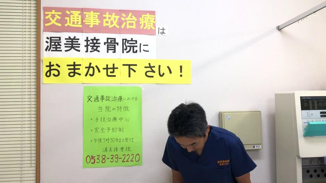 市 交通 事故 磐田