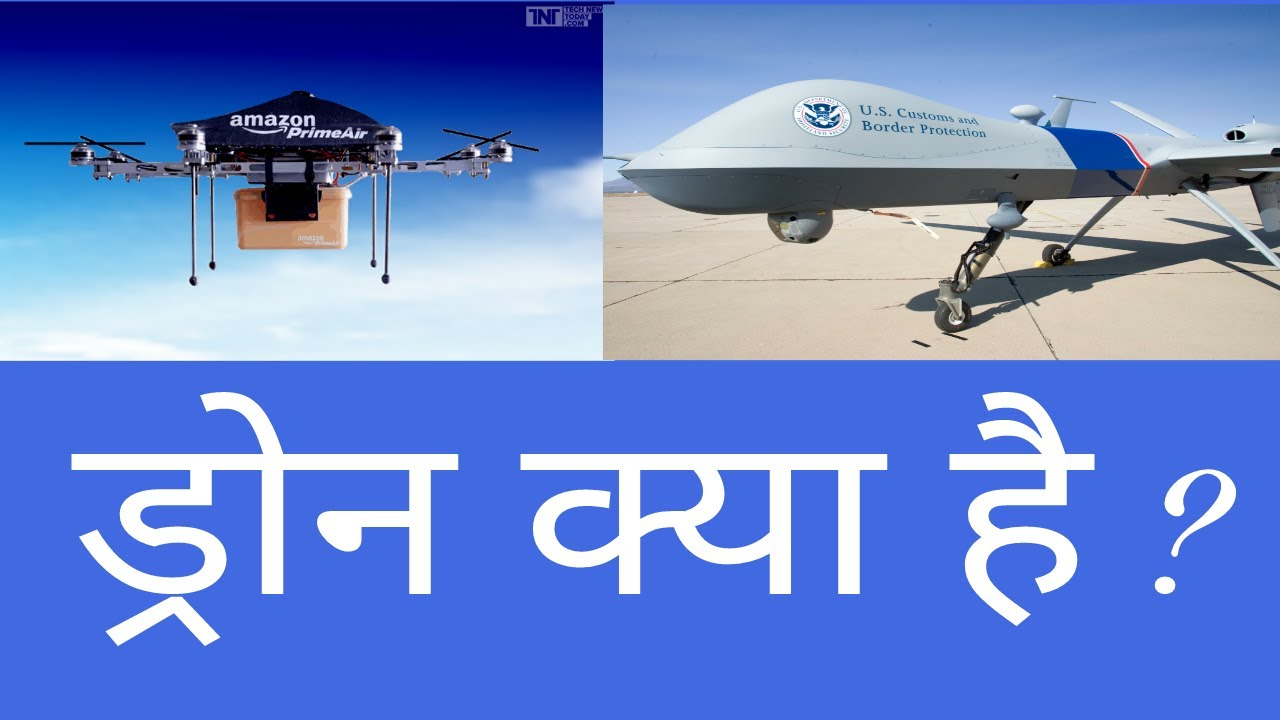 Drone ? Drone Technology in hindi | what is drone | drone with camera |