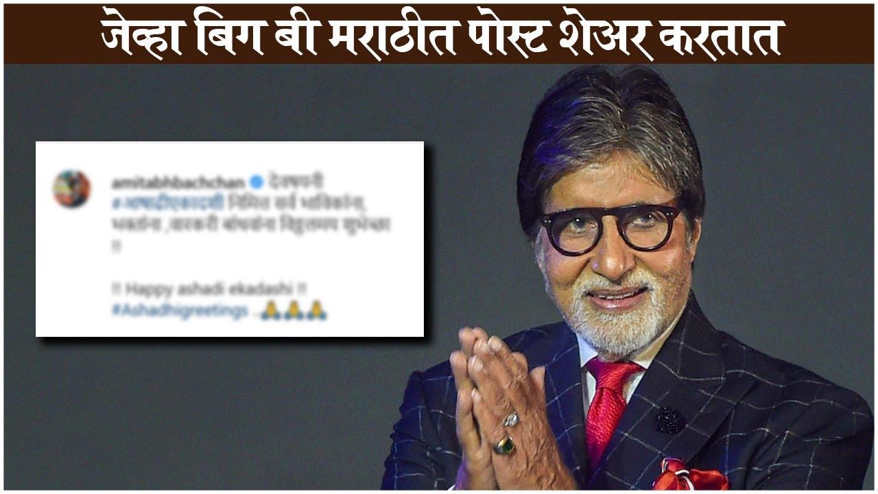 Amitabh Bachchan SHARES His MARATHI Post - 'Jai Hari Vtthal'| जेव्हा बिग बी मराठीत पोस्ट शेअर करतात