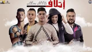 مهرجان''إتلاف'' حمو بيكا -نور التوت -علي قدوره -توزيع فيجو الدخلاوي 2020