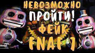НЕВОЗМОЖНО ПРОЙТИ ЭТОТ ФНАФ 7 FAKE FNAF 7 ONE NIGHTS AT POSH