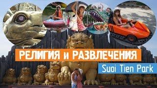 Религиозный парк развлечений в Хошимине Suoi Tien   Сайгон, Вьетнам   Ho Chi Minh, Saigon, Vietnam