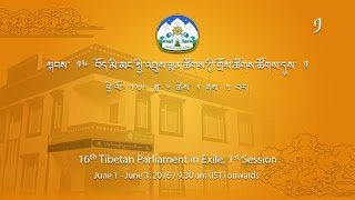 Day1Part1 - June 1, 2016: Live webcast of the 1st session of the 16th TPiE Proceeding
