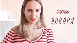 ФАВОРИТЫ ЯНВАРЯ! ЧАЙ, КНИГА, КОСМЕТИКА | AlenaPetukhova
