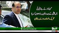 Hassan Nawaz Media Talk after appear before JIT - 03rd July 2017