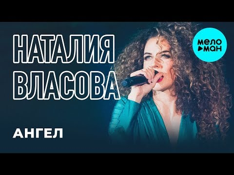 Наталия Власова - Ангел Single