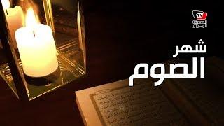 دين| لماذا اختص الله تعالى شهر رمضان بالصوم؟