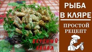 Рыба в кляре Пошаговый рецепт