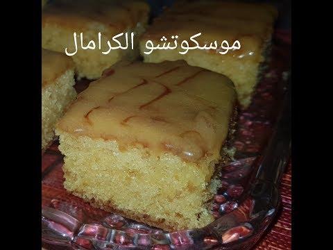 مطبخ ام وليد موسكوتشو بكريمة الكرامال و لا اسرع