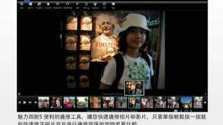 CyberLink MediaShow 5 - 輕鬆編修照片1 2 3
