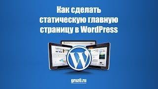 видео Темы оформления WordPress. Краткое руководство.