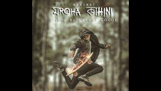 Moroha Kahini by SHARAT GOGOI ft' Vicky Das