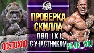 PVP 1x1 С УЧАСТНИКОМ ooStoxoo - [5 серия] ТАНКИСТА НА ПРОКАЧКУ!