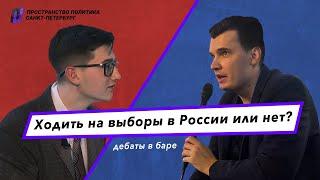 Смотреть видео ДеБар в Санкт-Петербурге. Ходить на выборы в России или нет? онлайн