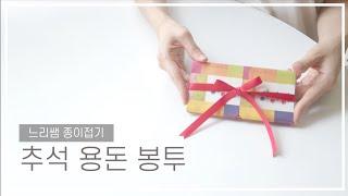 느리쌤★ 지갑 접기를 활용한 추석 용돈 봉투 접기, 추…